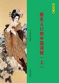 脍炙人口的中国词赋(上册)