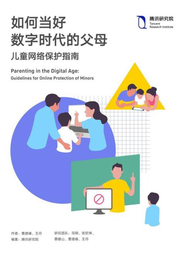 如何当好数字时代的父母——儿童网络保护指南