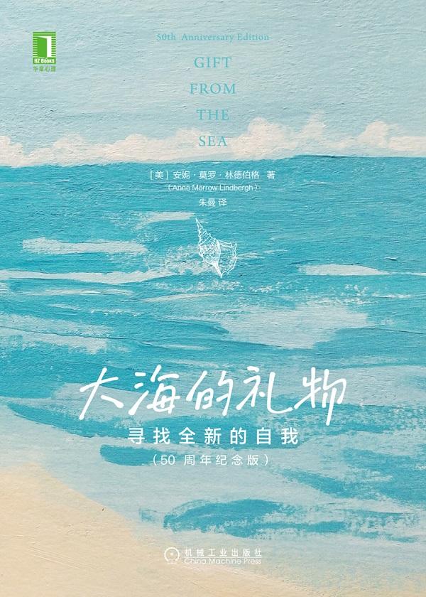 大海的礼物:寻找全新的自我(50周年纪念版)