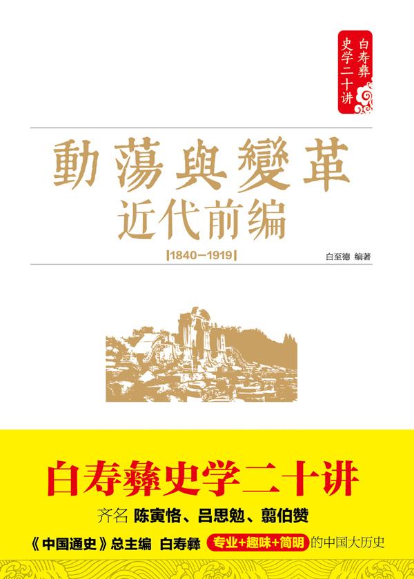 动荡与变革:近代前编:1840—1919