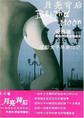 月亮背后-成都女子单身日记