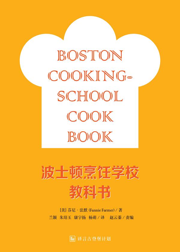 波士顿烹饪教科书