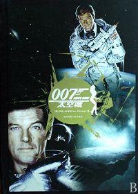 007系列:太空城+金刚钻