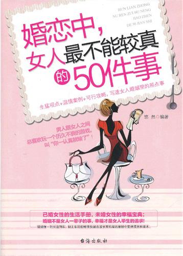 婚恋中,女人最不能较真的50件事