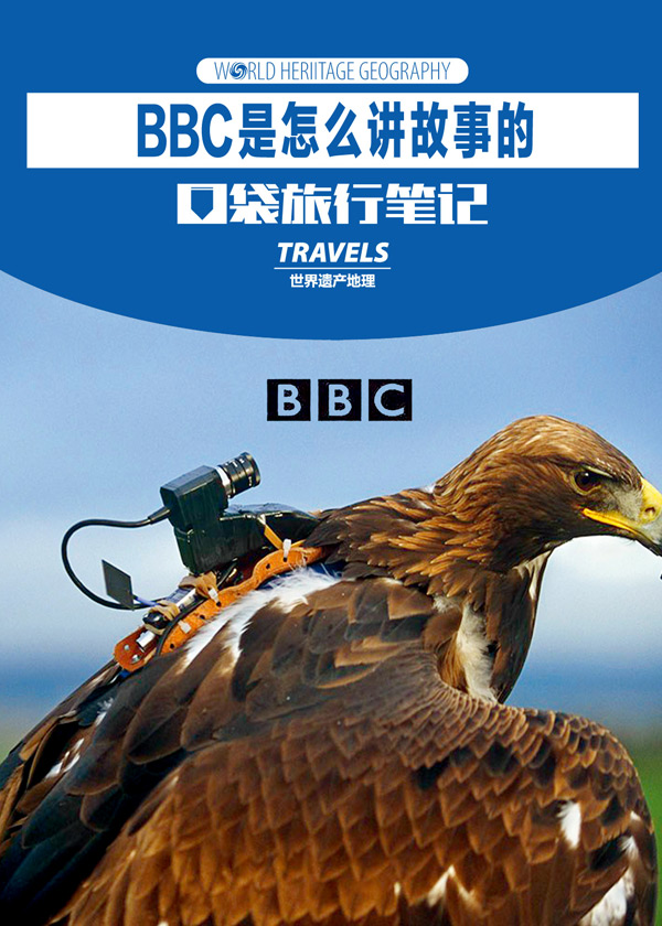 世界遗产地理·口袋旅行笔记:BBC是怎么讲故事的