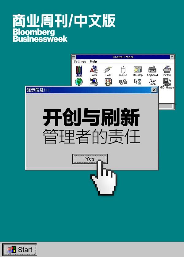 商业周刊/中文版:开创与刷新:管理者的责任
