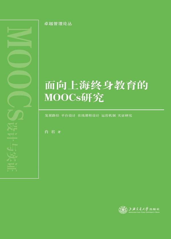 面向上海终身教育的MOOCs研究