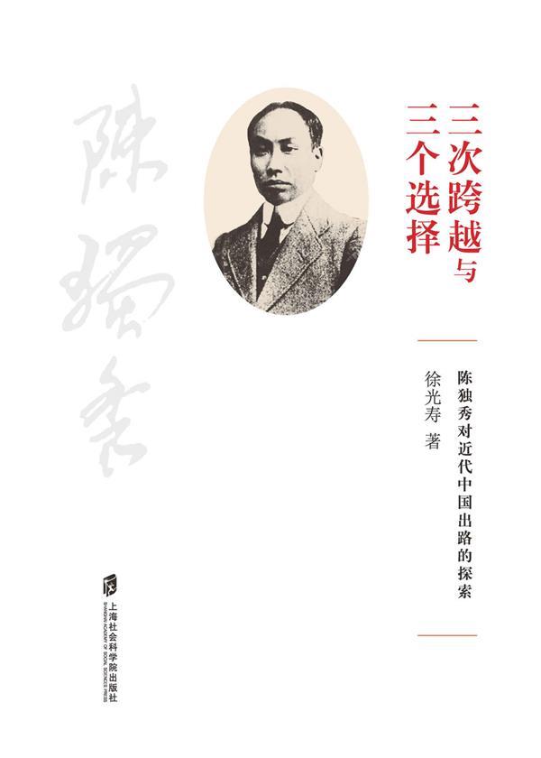 """""""三次跨越""""与""""三个选择"""":陈独秀对近代中国出路的探索"""
