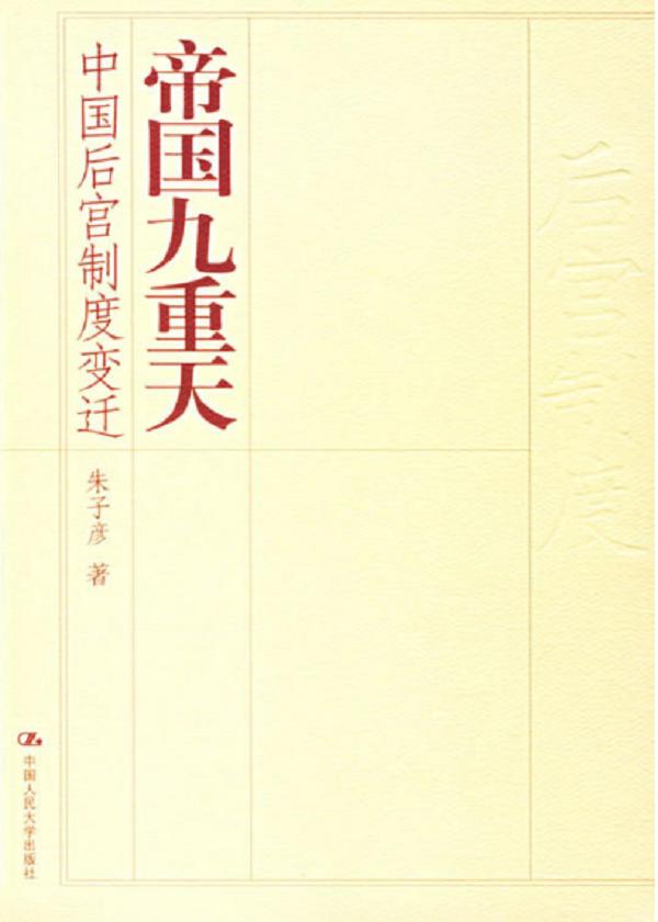 帝国九重天:中国后宫制度变迁