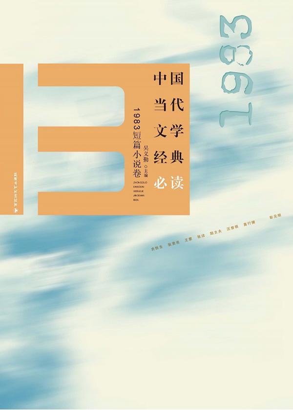 中国当代文学经典必读·1983短篇小说卷