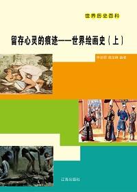 留存心灵的痕迹:世界绘画史(上册)