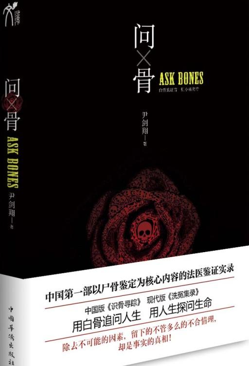问骨:中国第一部以尸骨鉴定为核心内容的法医鉴证实录