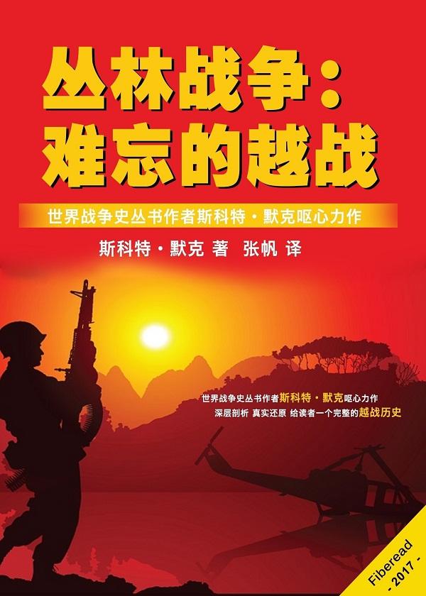 丛林战争:难忘的越战