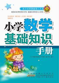 小学数学基础知识手册