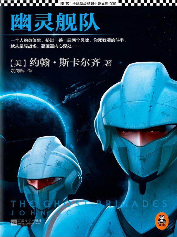 幽灵舰队(21世纪最好看的军事科幻!美国当红科幻作家,星云奖、雨果奖得主经典之作!)