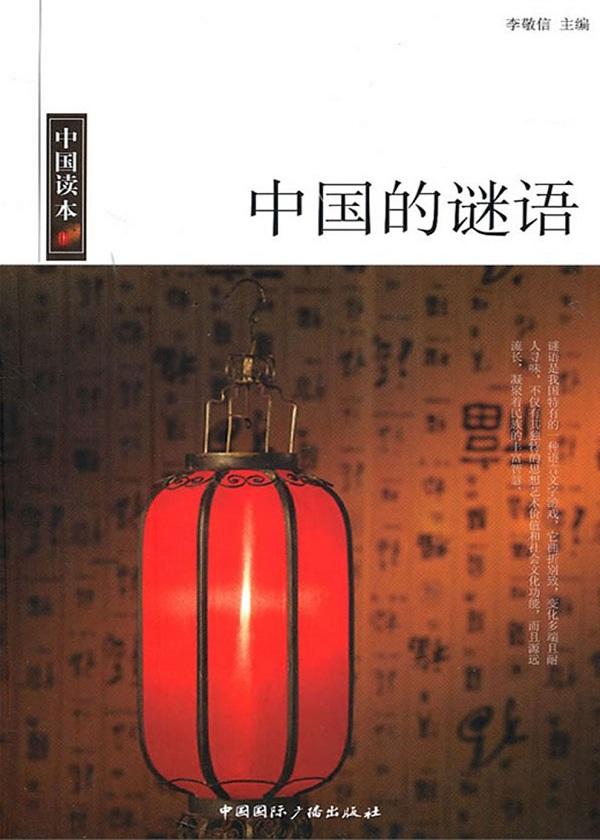 中国的谜语