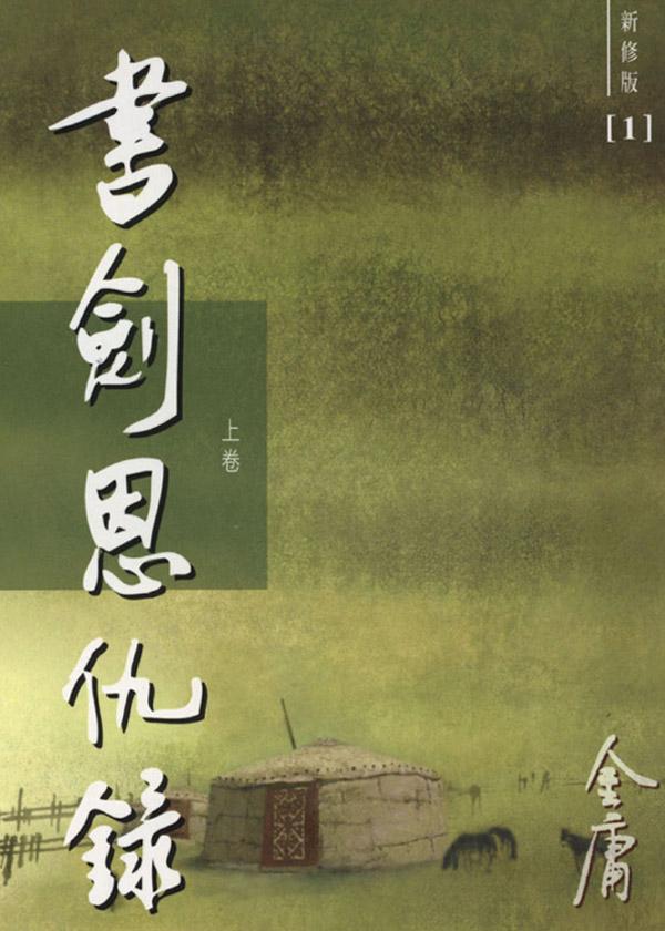 书剑恩仇录(新修版)(上)
