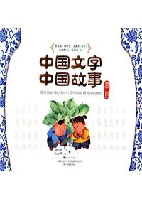 中国文字中国故事第二册