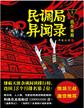 民调局异闻录1:苗乡巫祖