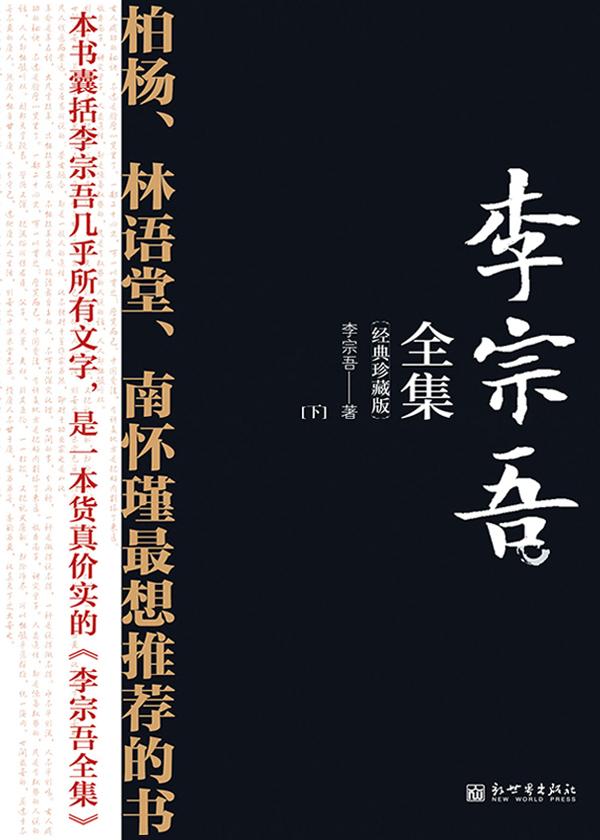 李宗吾全集(下)(经典珍藏版)