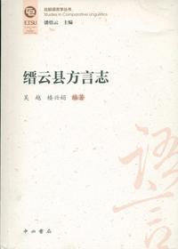 缙云县方言志