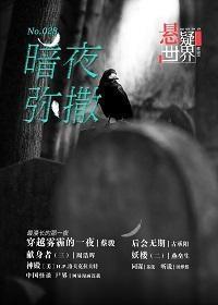 悬疑世界-暗夜弥撒2015年12月刊