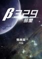 β329号星