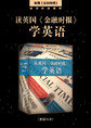 读英国《金融时报》学英语(套装10本)