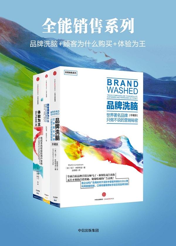 全能销售系列:品牌洗脑+顾客为什么购买+体验为王