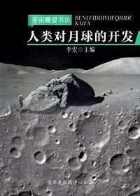人类对月球的开发