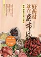 好药材就在菜市场——粮?#22330;?#35843;味品、肉蛋、水产篇