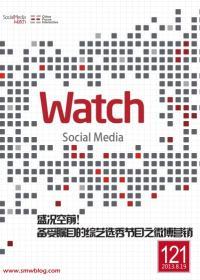 Social Media Watch(第121期)-备受瞩目的综艺选秀节目之微博营销