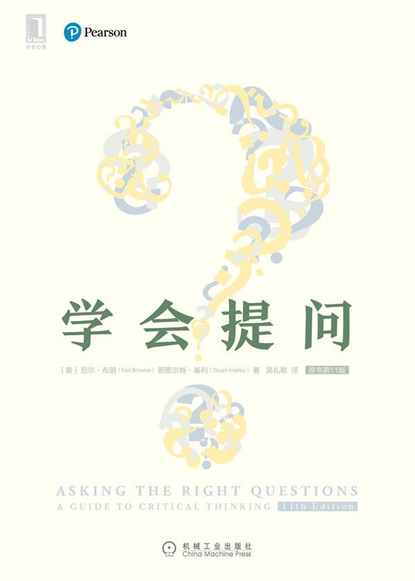 学会提问(原书第11版)