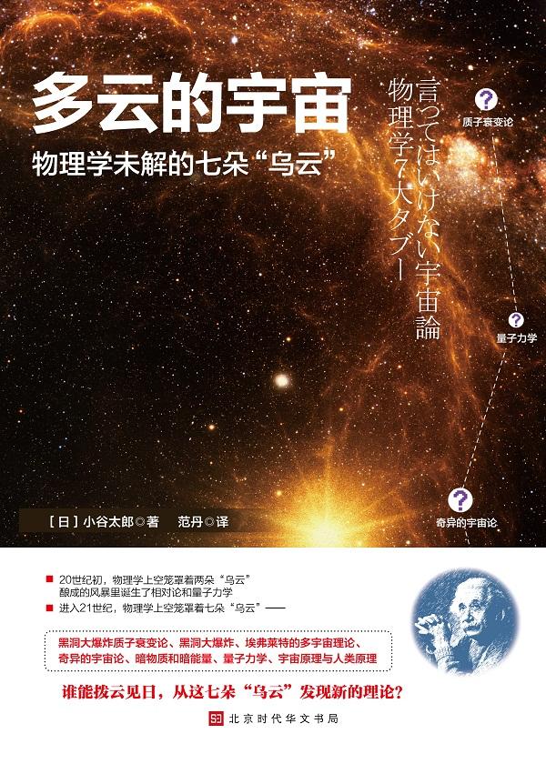 """多云的宇宙:物理学未解的七朵""""乌云"""""""