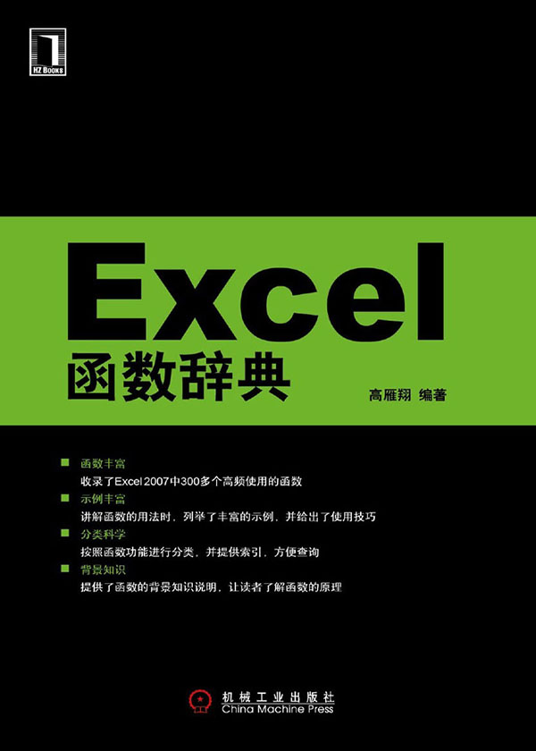 Excel函数辞典