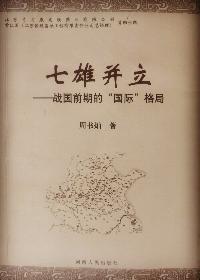 """七雄并立——战国前期的""""国际""""格局"""