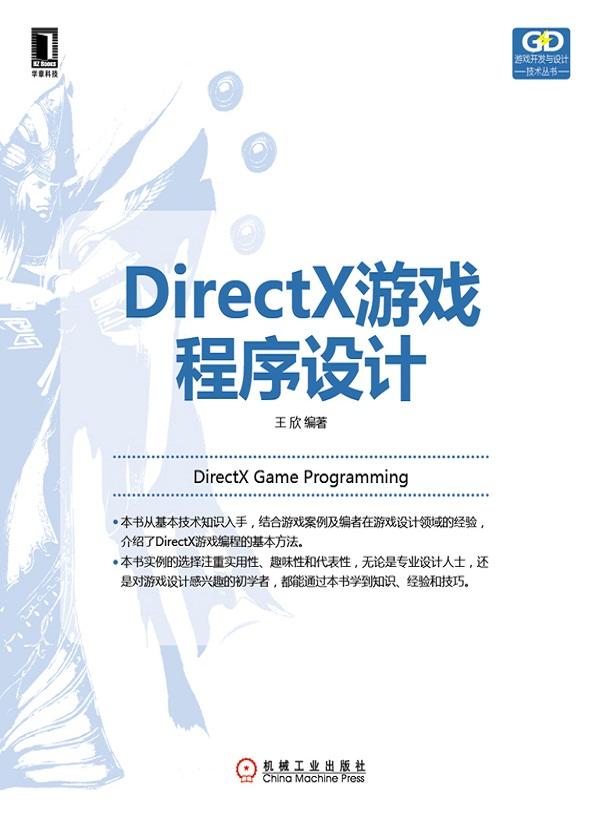 DirectX游戏程序设计