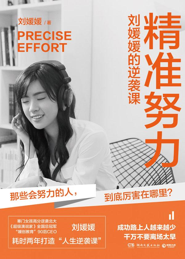 精准努力:刘媛媛的逆袭课