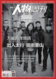 南方人物周刊2018年第7期
