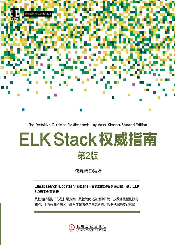 ELK Stack权威指南(第2版)