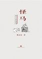 蔡志忠漫画·怪马