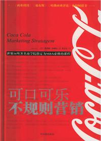 可口可乐不规则营销