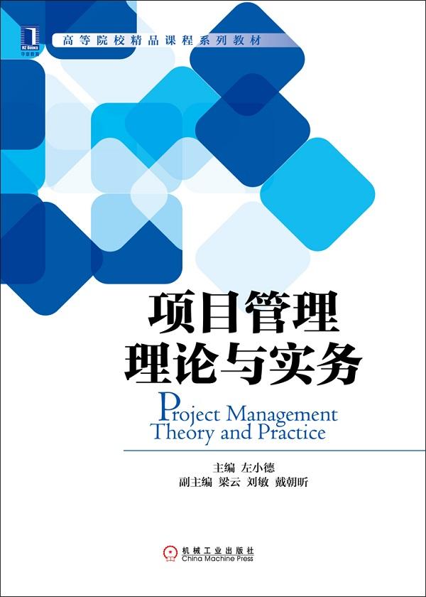项目管理理论与实务