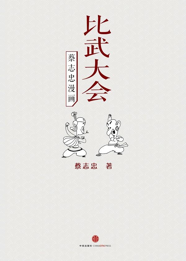 蔡志忠漫画·比武大会