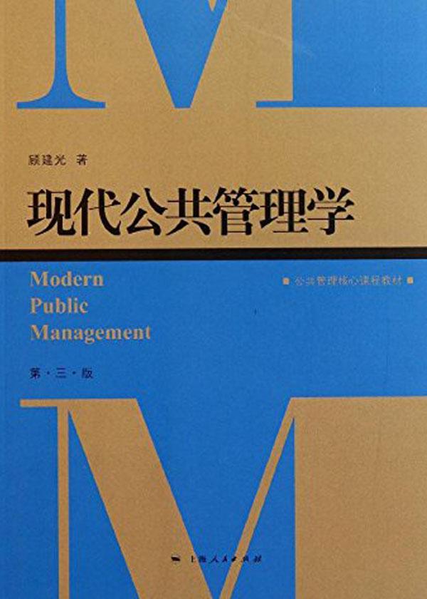 现代公共管理学(第三版)