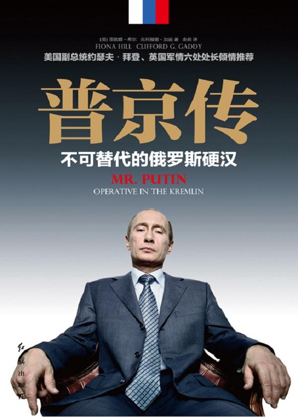 普京传:不可替代的俄罗斯硬汉