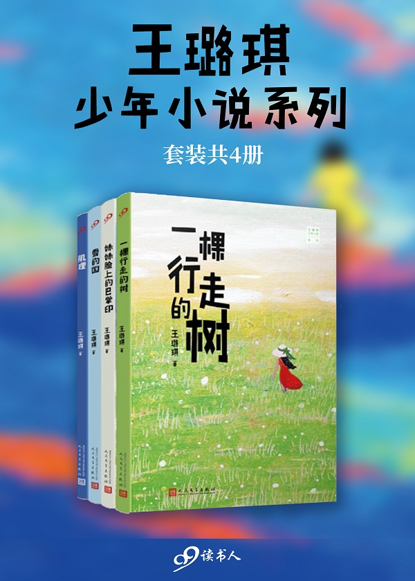 王璐琪少年小说系列(套装共4册)
