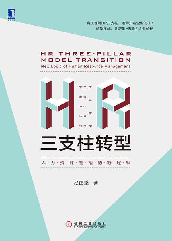 HR三支柱转型:人力资源管理的新逻辑