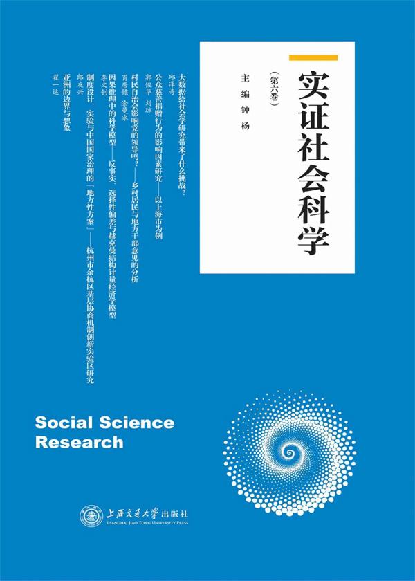 实证社会科学(第六卷)