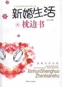 新婚夫妇必读新婚生活枕边书